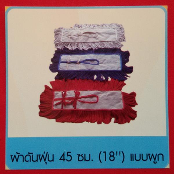 ผ้าดันฝุ่น แบบผูก ขนาด 18 นิ้ว