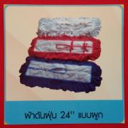 ผ้าดันฝุ่น แบบผูก ขนาด 24 นิ้ว